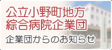 公立小野町地方綜合病院企業団