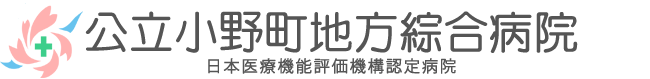 公立小野町地方綜合病院