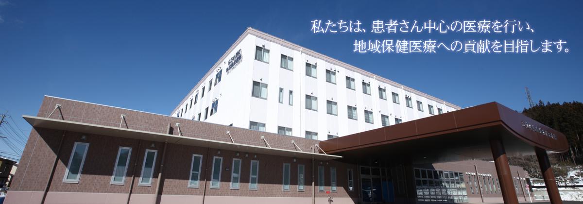 公立小野町地方綜合病院の外観の写真1