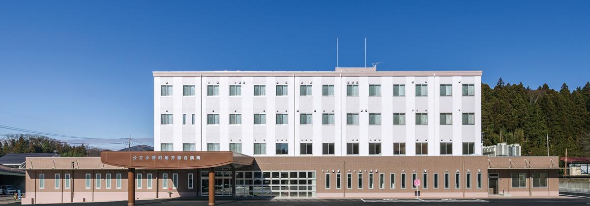 公立小野町地方綜合病院の外観の写真2